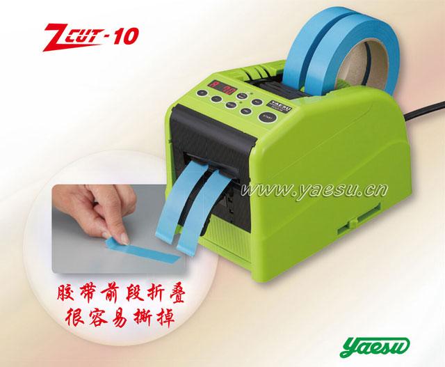 YAESU折叠胶纸切割机ZCUT-10